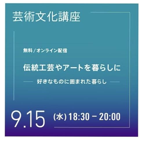 京橋彩区 文化活動_a0335867_11275602.jpeg