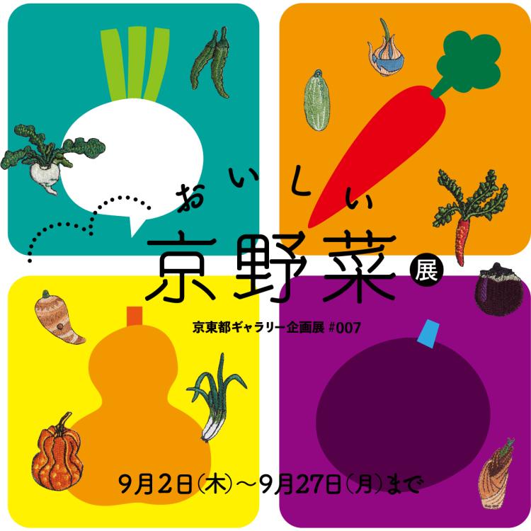 「おいしい京野菜展」/東京スカイツリータウン・ソラマチ店_f0204300_14382699.jpg