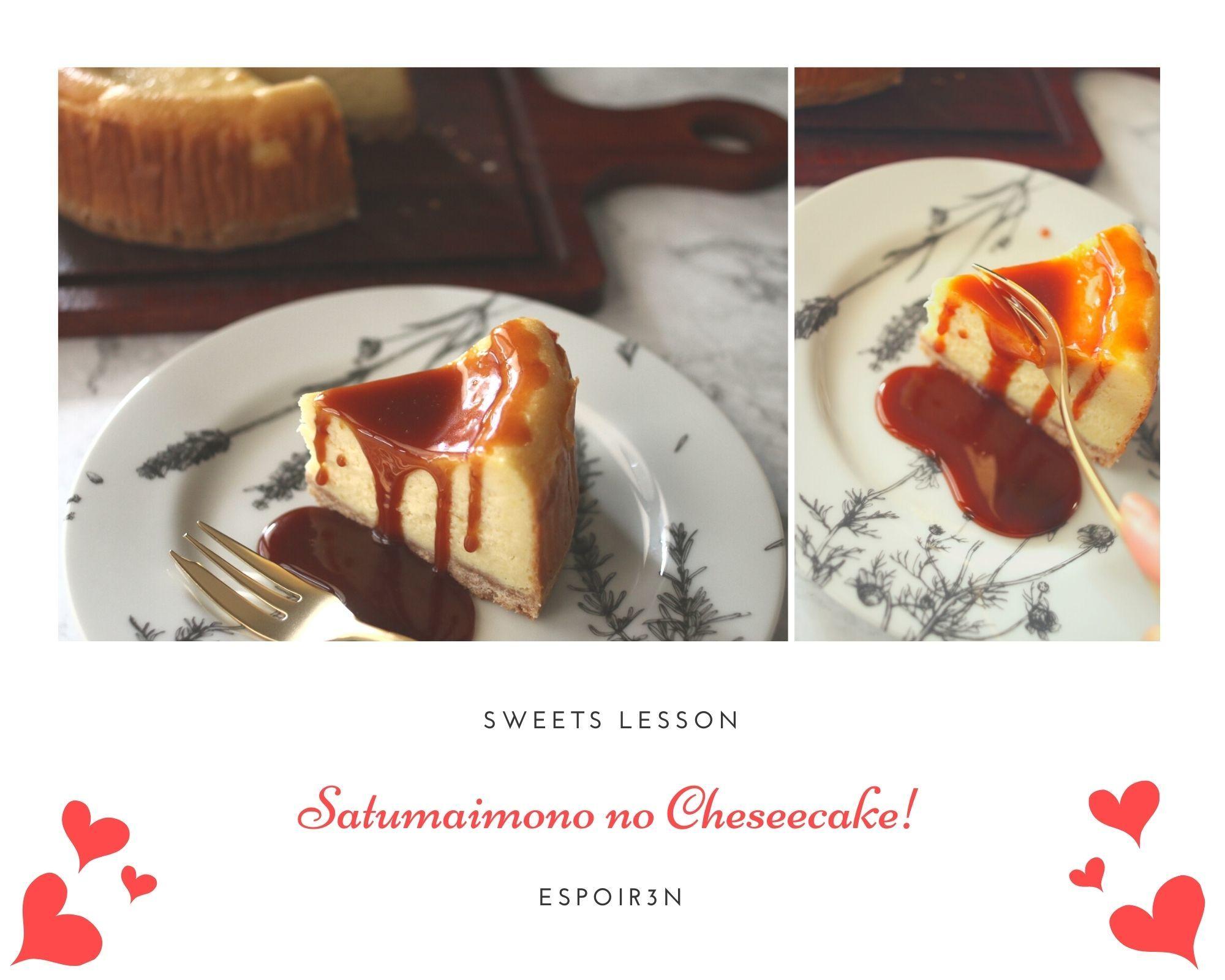 おうちで気軽にお菓子レッスン9月「紅はるかのチーズケーキ&生キャラメルソースがけ」_c0162653_16042344.jpg