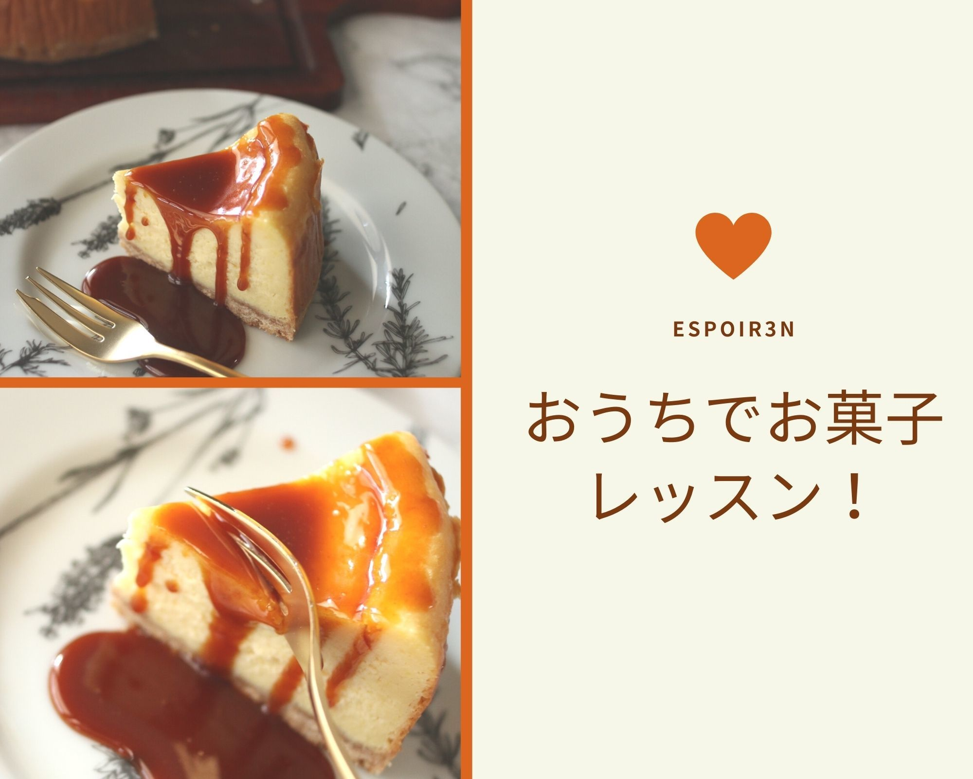 募集はじめます。おうちで気軽にお菓子レッスン9月「紅はるかのチーズケーキ&キャラメルソースがけ」_c0162653_16043540.jpg