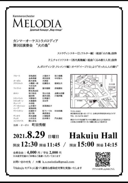 2021/8/29 Hakuju Hall_d0318855_13052815.jpg