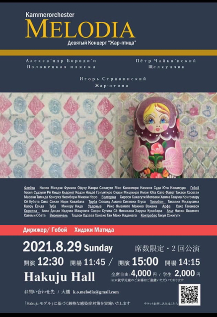 2021/8/29 Hakuju Hall_d0318855_13053967.jpg