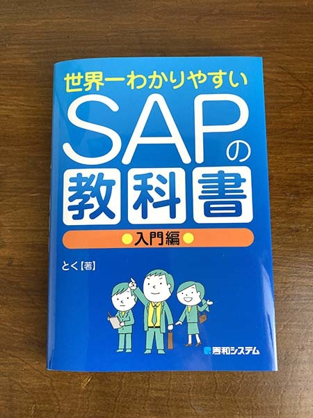 「世界一わかりやすいSAPの教科書」のお仕事_c0011862_20421649.jpeg