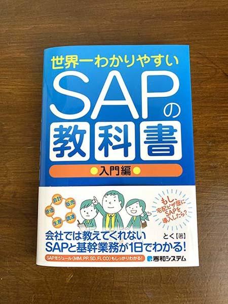 「世界一わかりやすいSAPの教科書」のお仕事_c0011862_20421959.jpeg