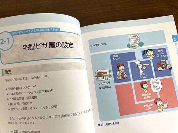 「世界一わかりやすいSAPの教科書」のお仕事_c0011862_20422261.jpeg