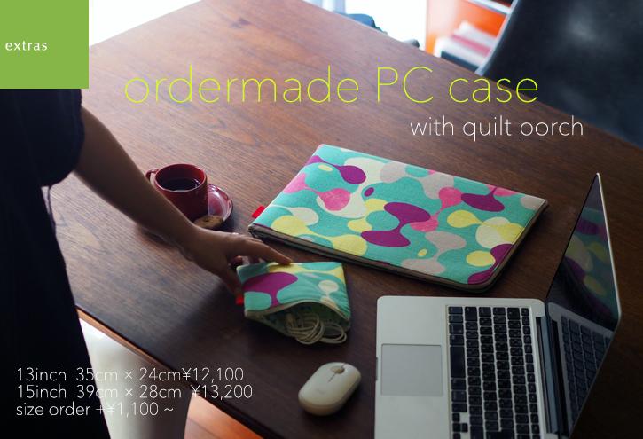 「ordermade PC case」6タイプ_e0243765_01001389.jpg