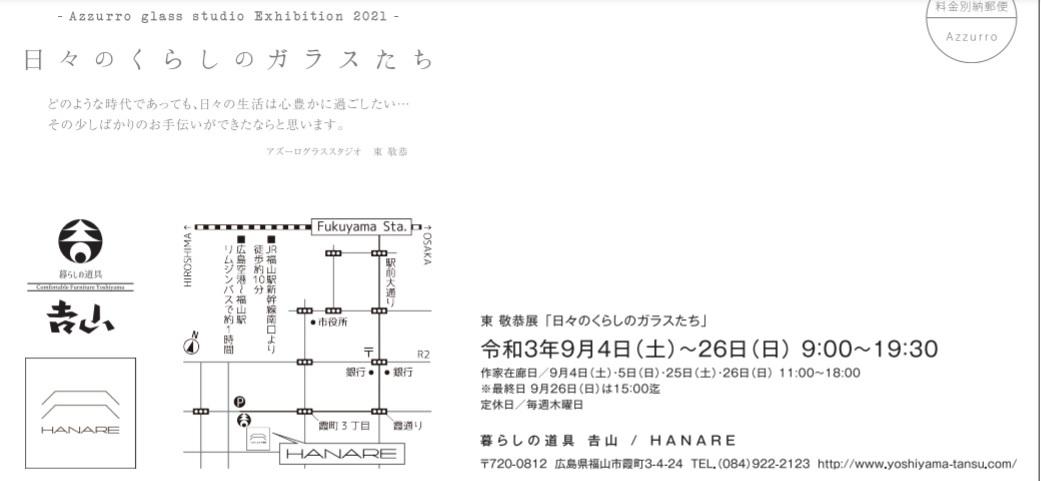 暮らしの道具吉山での展覧会について_c0212902_19174514.jpg