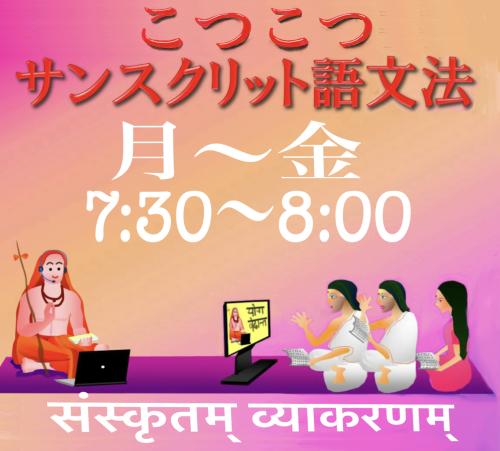 サンスクリット語、毎日30分ふれてみよう!_d0103413_20575043.jpeg