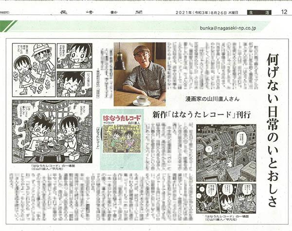 インタビュー記事_d0079924_01594223.jpg