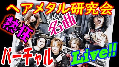 """ヘアメタル研究会\""""投げ銭\"""" Virtual Live」YOUTUBE公開!_e0115242_06372206.jpg"""
