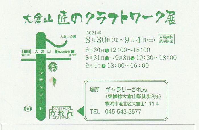 こんな時期に 大倉山_f0114346_14252903.jpg