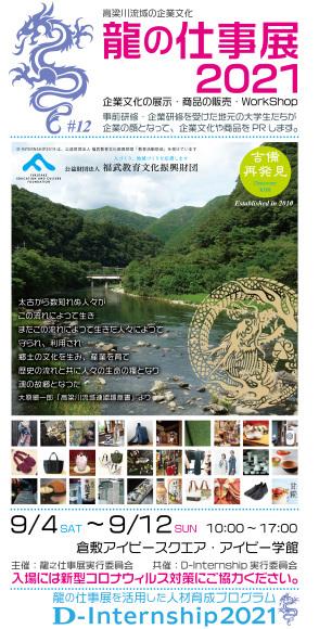 龍の仕事展2021_d0238988_00183544.jpg