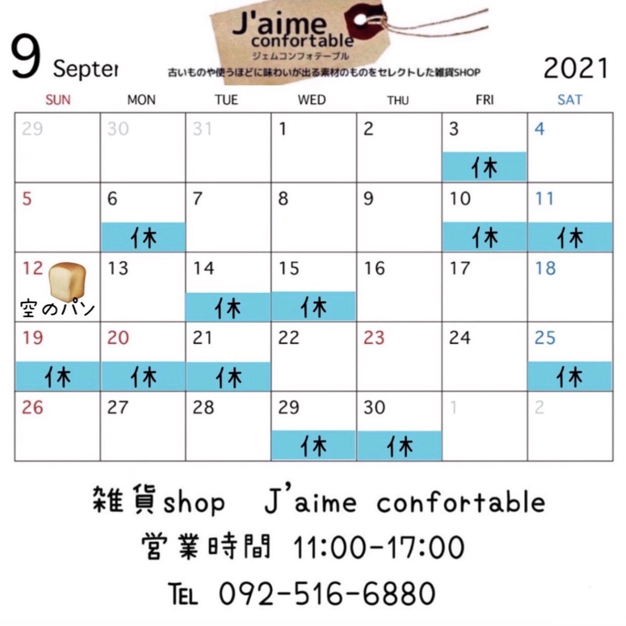 【2021】9月の営業日_f0103304_11274701.jpeg