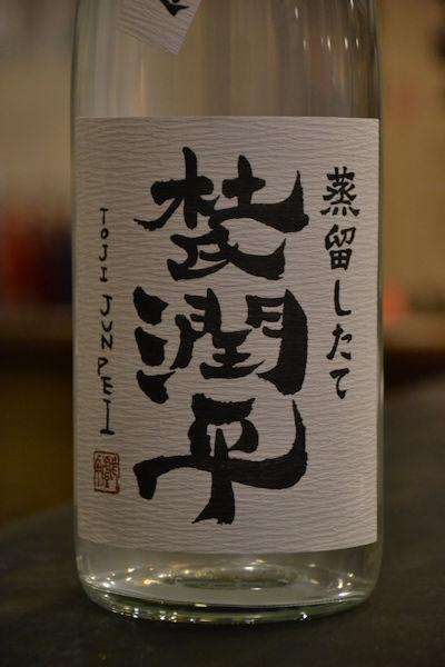 【予約受付開始】芋焼酎新酒「杜氏潤平 蒸留したて 黄金まさり」_d0367608_15324349.jpg