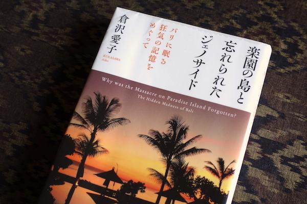 読書メモ:倉沢愛子『楽園の島と忘れられたジェノサイド バリに眠る狂気の記憶をめぐって』_d0010432_19012149.jpg