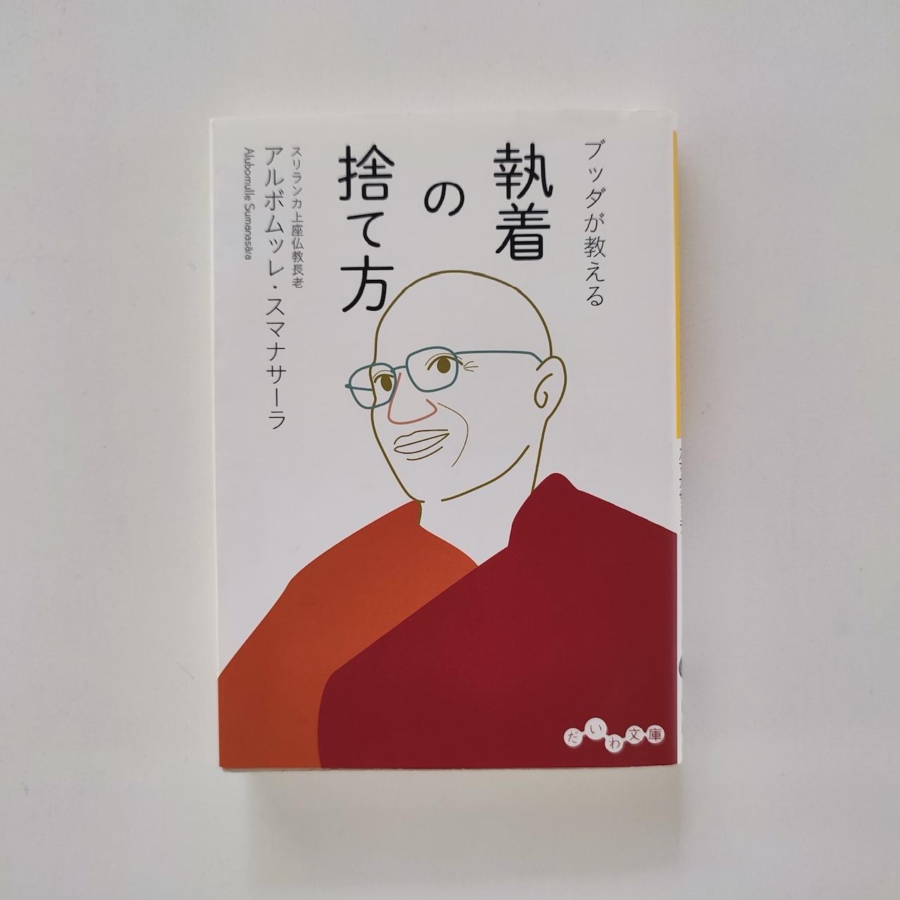 仏教_a0103666_15335812.jpg
