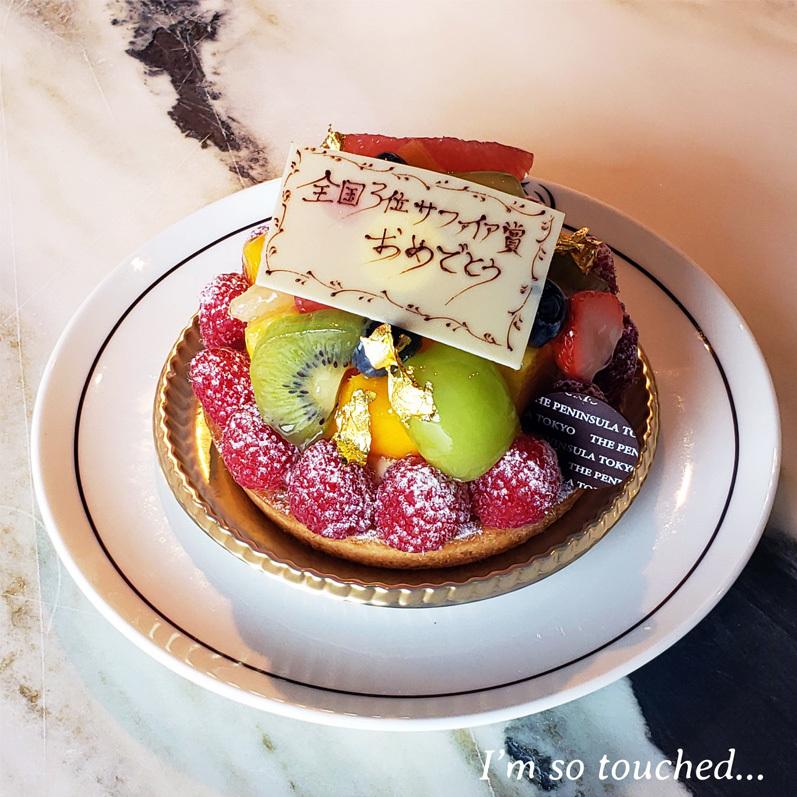 〜サファイア色の虹〜 ペニンシュラで受賞のお祝い。_d0224894_07163651.jpg