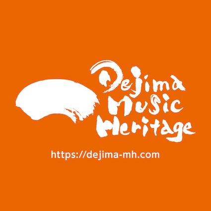 Dejima Music Heritage延期のお知らせ_b0239506_14462615.png