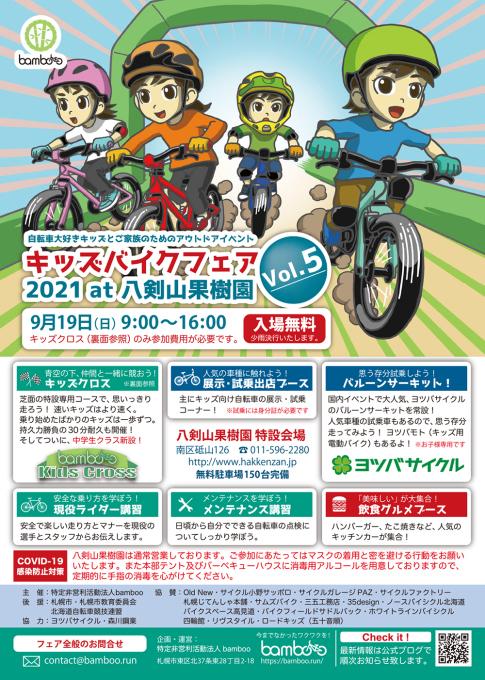 【中止】9月19日(日)bambooさん主催「キッズバイクフェア 2021 Vol.5 at 八剣山果樹園」_b0195144_18381722.jpg