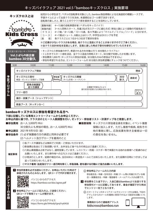 【中止】9月19日(日)bambooさん主催「キッズバイクフェア 2021 Vol.5 at 八剣山果樹園」_b0195144_18381786.jpg