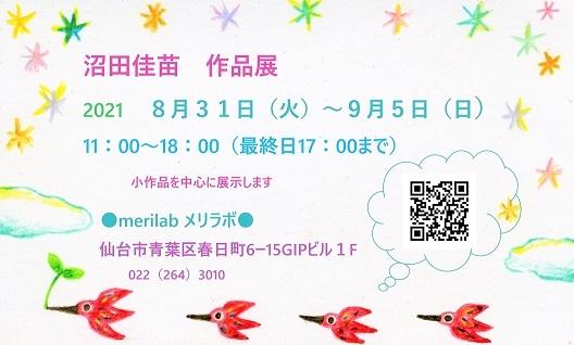 小作品展お知らせ_c0267475_00405469.jpg