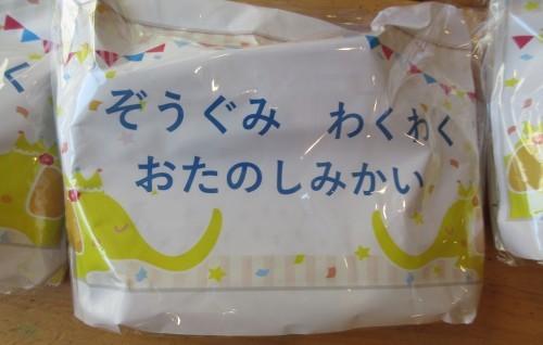 ぞう組 わくわくお楽しみ会_d0362121_18581588.jpg