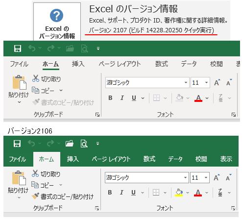 OfficeのバージョンアップでExcel2019と2016のリボンが変わった_a0030830_11163725.png