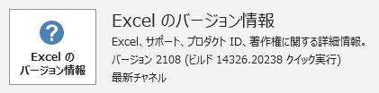 OfficeのバージョンアップでExcel2019と2016のリボンが変わった_a0030830_11214477.png