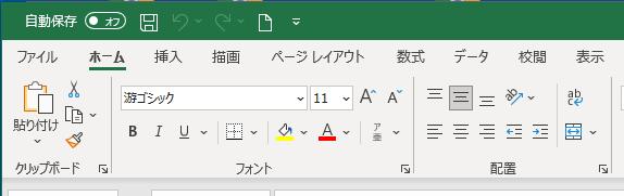 OfficeのバージョンアップでExcel2019と2016のリボンが変わった_a0030830_11265549.png