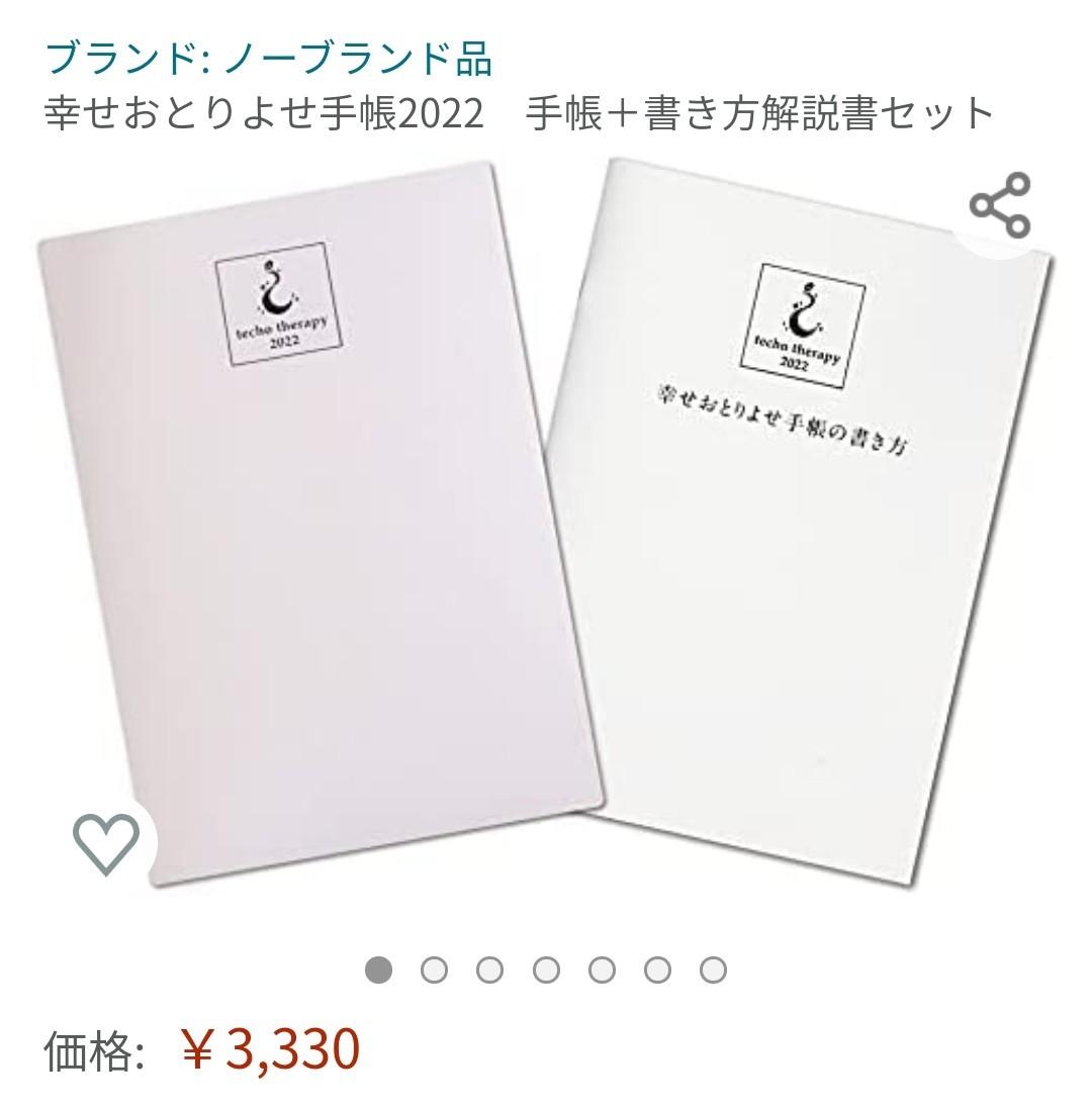【お知らせ】Amazonにて発売開始❗「幸せおとりよせ手帳2022」_f0164842_19094799.jpg