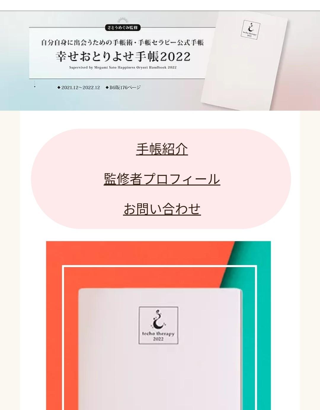 【お知らせ】Amazonにて発売開始❗「幸せおとりよせ手帳2022」_f0164842_19095816.jpg