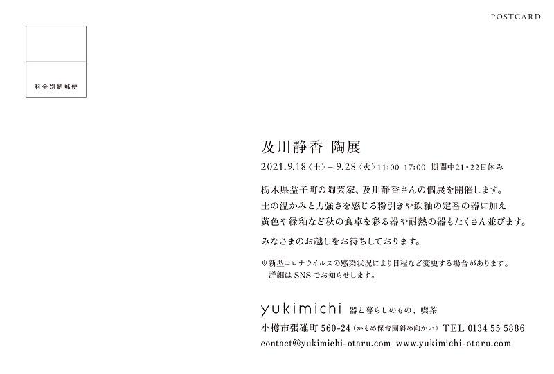 展示会のお知らせ_e0230045_11265888.jpg