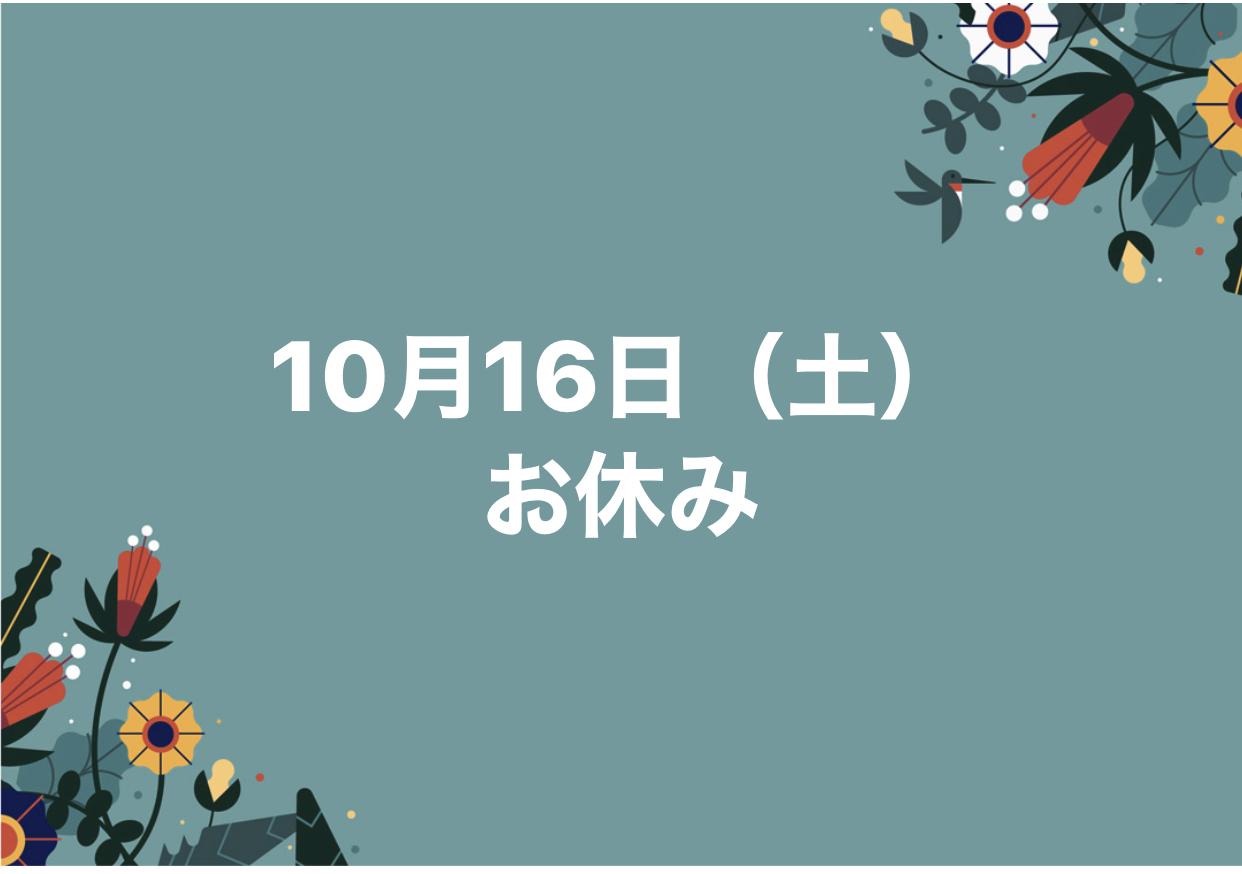 9月は休みなし/10月のお休み_e0097047_21272073.jpeg