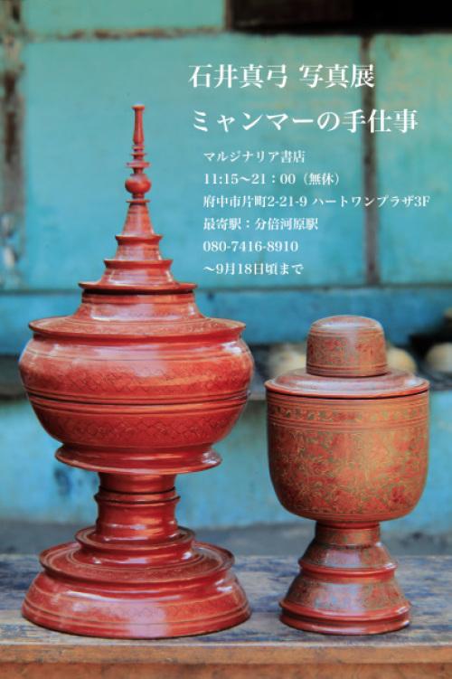 ミニ写真展「ミャンマーの手仕事」開催しています。_a0086851_00045844.jpg