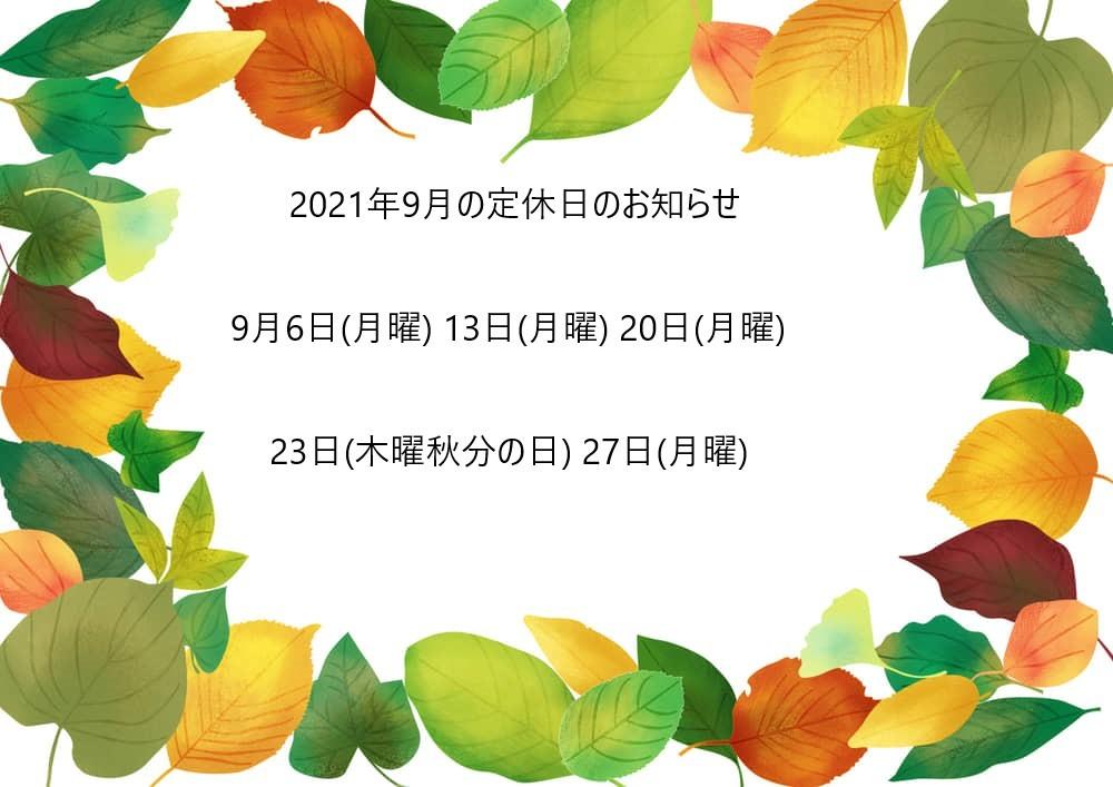 2021年9月の定休日のお知らせ_e0133255_15004022.jpeg