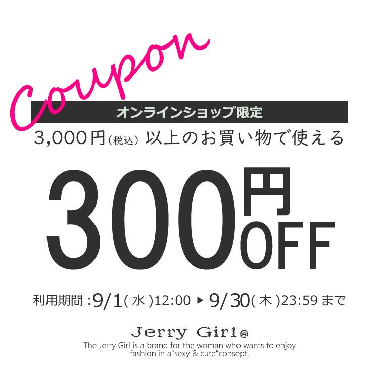 秋まで履けるサンダル特集!◆どれにでも使える!300円OFFクーポン付◆_d0153089_17502989.jpg