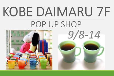 9月8日より14日まで大丸神戸店7階にてポップアップショップ開催_c0143209_21020007.jpg