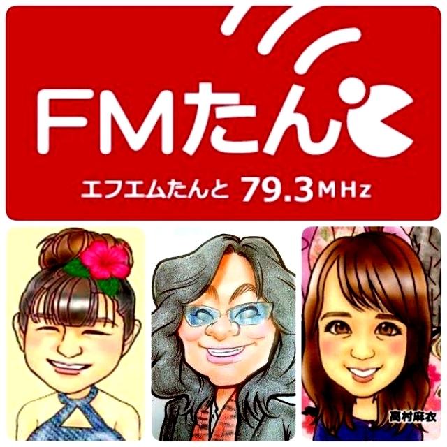 ◼️明日もやります、あります!FMたんと生放送【東大通信】です!_b0183113_12462556.jpg