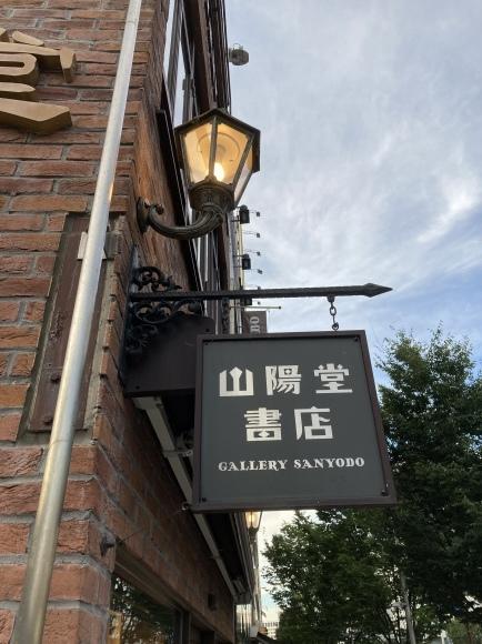 9/2(木)は表参道『山陽堂書店』さんで出張HiFi Cafeです。_e0230141_18132599.jpeg