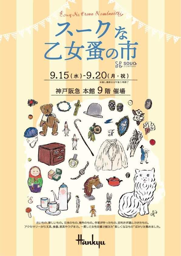 神戸阪急「スークな乙女蚤の市」_e0222555_18012062.jpg