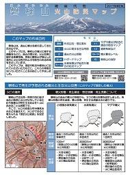 「防災の日」~磐梯山・安達太良山の火山活動への心構え_b0063468_08295318.jpg
