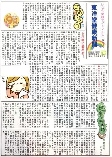 東洋堂新聞9月号、本日から配布いたします。_d0142498_08445789.jpeg