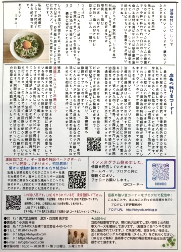 東洋堂新聞9月号、本日から配布いたします。_d0142498_08451498.jpeg