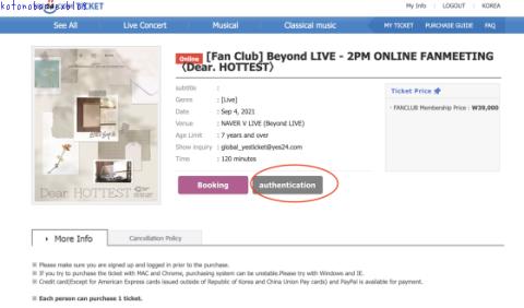 2PMオンラインファンミ、Yes24でチケット買ってみました_e0126009_07494868.png
