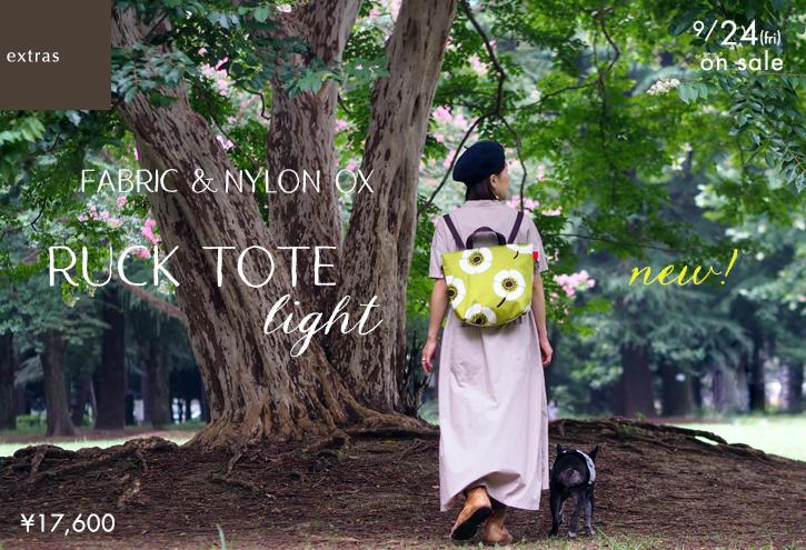 新しいリュック「ruck tote light」_e0243765_13001695.jpg