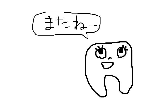 歯医者さんに行ってきた。_b0016474_13272258.jpg
