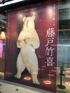 藤戸さんの木彫り展_c0402074_16320823.jpg