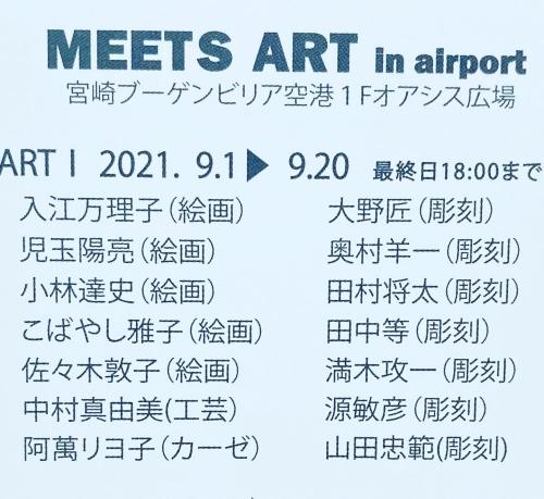 MEETS ART_d0235276_08103281.jpg