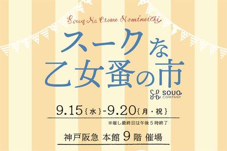 9月15日より20日まで神戸阪急にてスークな乙女蚤の市開催_c0143209_06431160.jpg