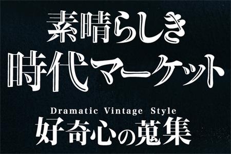 9月22日より27日まで阪急うめだ本店にて素晴らしき時代マーケット開催_c0143209_22124802.jpg